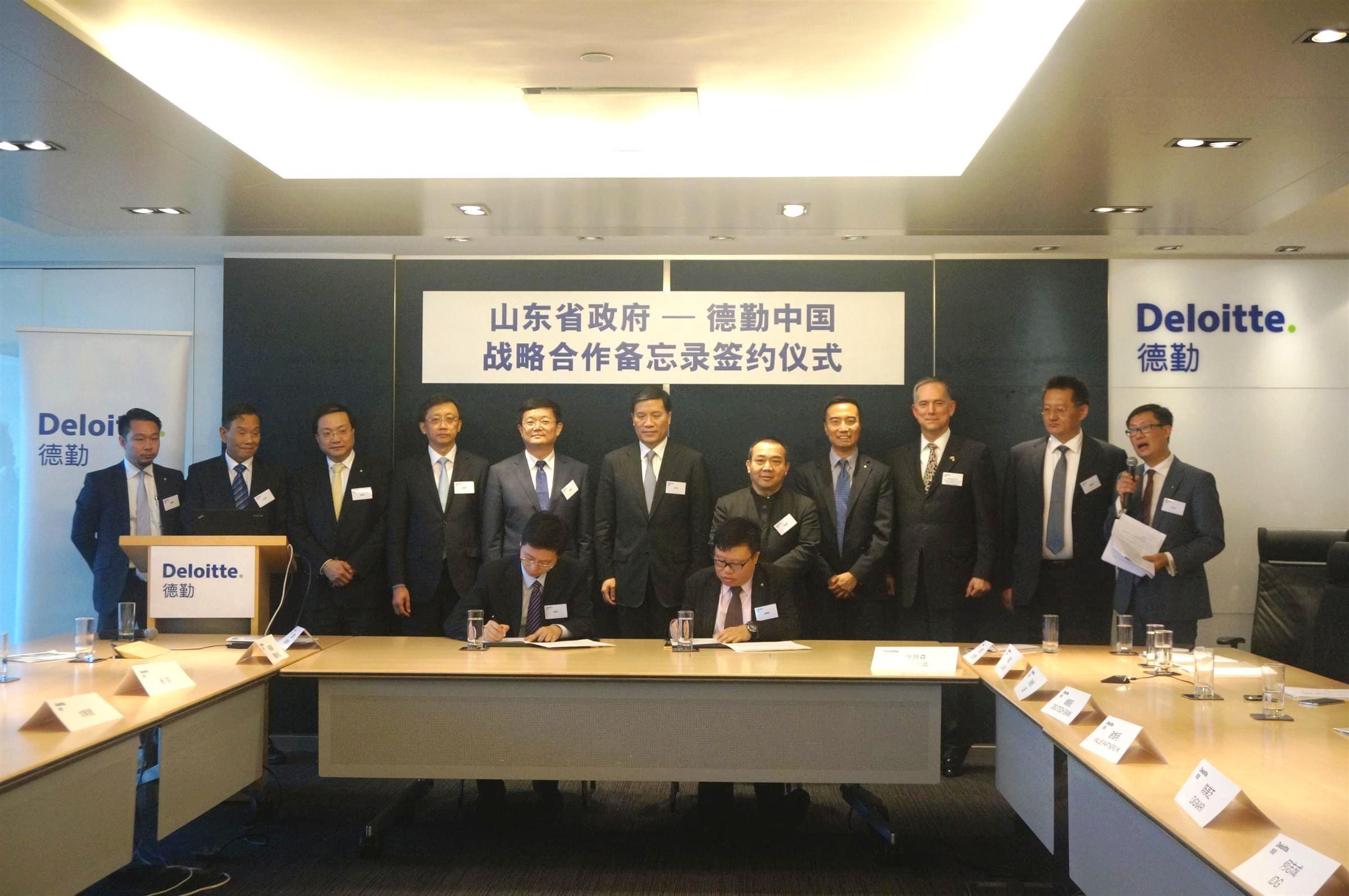 Deloitte China Signed Strategic Cooperation Memorandum