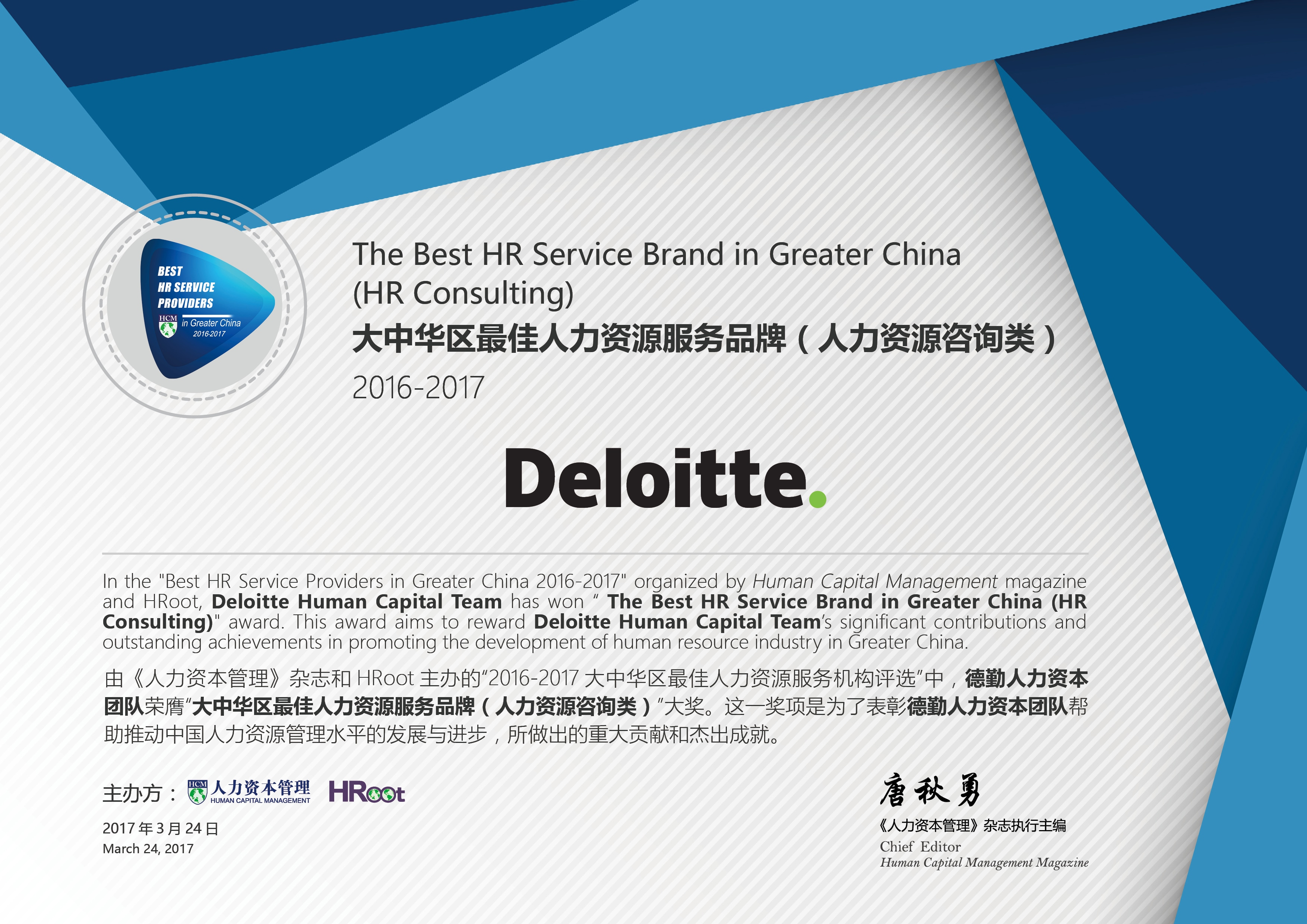 Deloitte Human Capital Team Won The Best Hr Service Brand In Greater China Deloitte China Human Capital