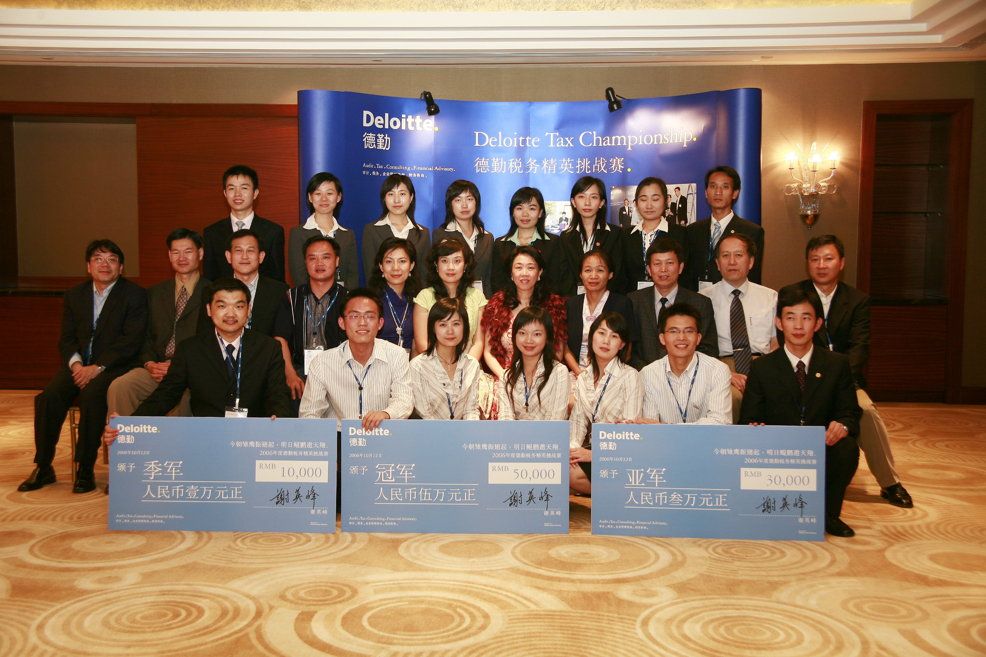 Deloitte Undergraduate Case Competition   EatRite Groceries  Awarded